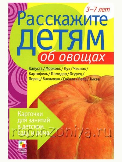 Дидактические карточки Расскажите детям об овощах