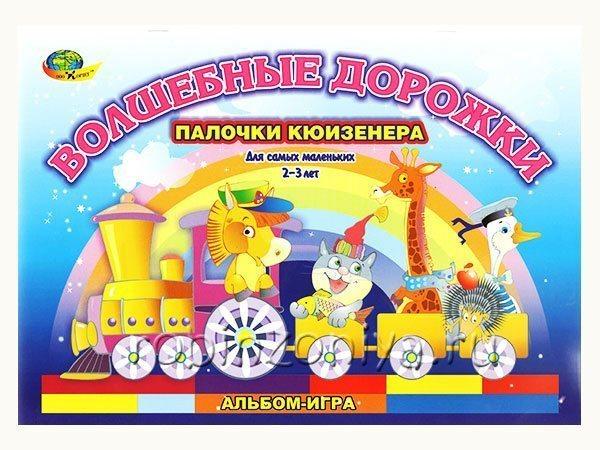 Альбом игра волшебные дорожки купить в интернет-магазине robinzoniya.ru.
