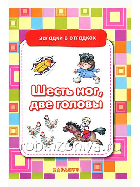 Загадки для детей в стихах Шесть ног, две головы купить с доставкой по России в интернет-магазине robinzoniya.ru.