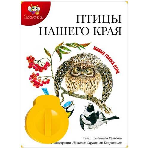 Диафильм Светлячок Птицы нашего края купить в интернет-магазине robinzoniya.ru.