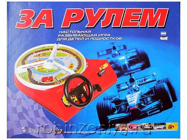Настольная игра для детей За рулем купить в интернет-магазине robinzoniya.ru.