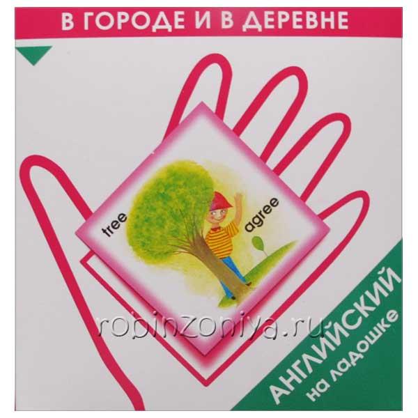 Карточки по английскому языку В городе и в деревне купить в интернет-магазине robinzoniya.ru.