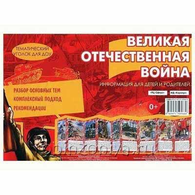 Тематический уголок для детского сада Великая Отечественная Война купить в интернет-магазине robinzoniya.ru.