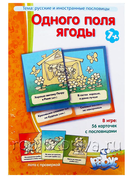Дидактическая игра Одного поля ягоды купить в интернет-магазине robinzoniya.ru.