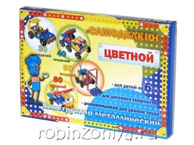 Конструктор металлический цветной Самоделкин (184 элемента, 30 моделей, арт. 03016)