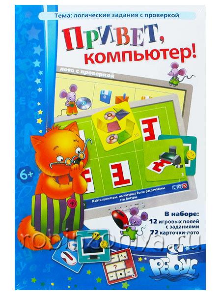 Дидактическая игра Привет компьютер купить в интернет-магазине robinzoniya.ru.