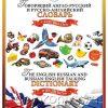 Русско-английский и англо-русский словарь с картинками Книга для говорящей ручки без чипа