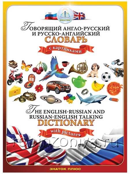Книга для говорящей ручки Русско-английский и англо-русский словарь купить в интернет-магазине robinzoniya.ru.