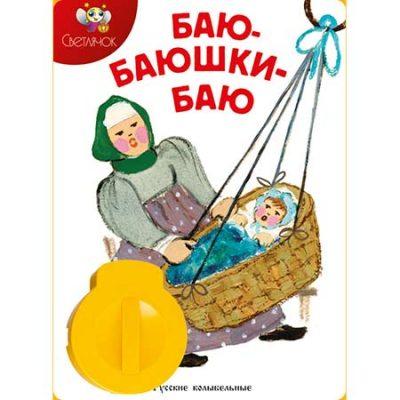 Диафильм для проектора Светлячок Баю-Баюшки Баю