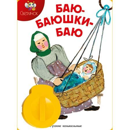 Диафильм для проектора Светлячок Баю-Баюшки Баю купить в интернет-магазине robinzoniya.ru.