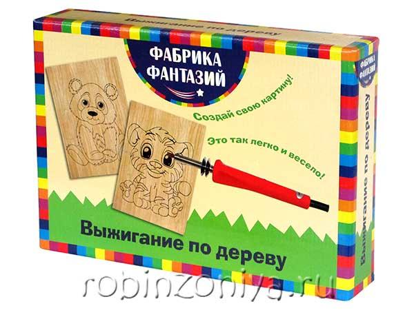 Набор для выжигания Ребятам о зверятах от Фабрика фантазий купить с доставкой по всей России.