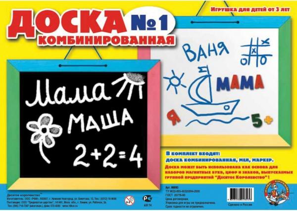 Доска комбинированная №1 (магниты, мел, маркер) купить в интернет-магазине robinzoniya.ru.