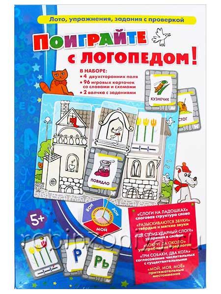 Дидактическая игра Поиграйте с логопедом купить в интернет-магазине robinzoniya.ru.