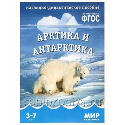 Арктика и Антарктика Мир в картинках Наглядный материал по ФГОС, А4