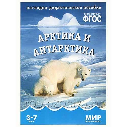 Наглядный материал по ФГОС Арктика и Антарктика купить с доставкой по России в интернет-магазине robinzoniya.ru.