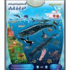 Электронный плакат Подводный мир