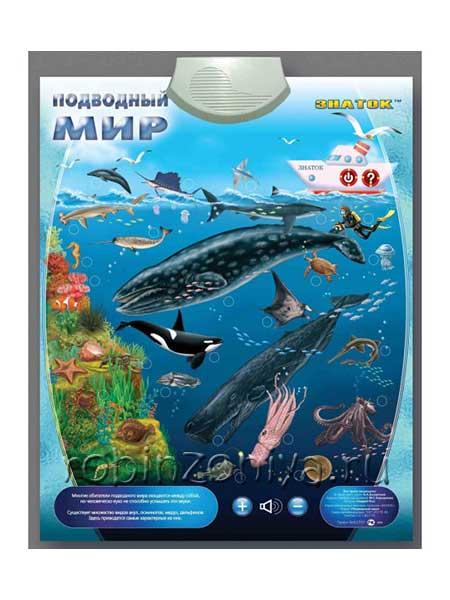 Электронный плакат Подводный мир купить в интернет-магазине robinzoniya.ru.