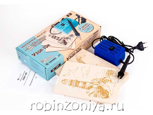 Набор для выжигания Узор-10к купить с доставкой по России в интернет-магазине robinzoniya.ru.