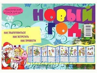 Тематический уголок для детского сада Новый год купить в интернет-магазине robinzoniya.ru.