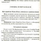 Сказки фиолетового леса Методическая книга для детей 4-5 лет Харько Т. Г.