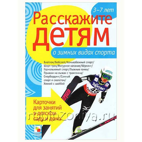 Обучающие карточки Расскажите детям о зимних видах спорта
