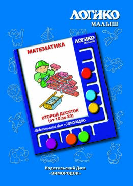 Логико-малыш Карточки к планшету Математика Второй десяток (от 10 до 20)