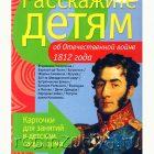 Дидактические карточки Расскажите детям об Отечественной войне 1812 года