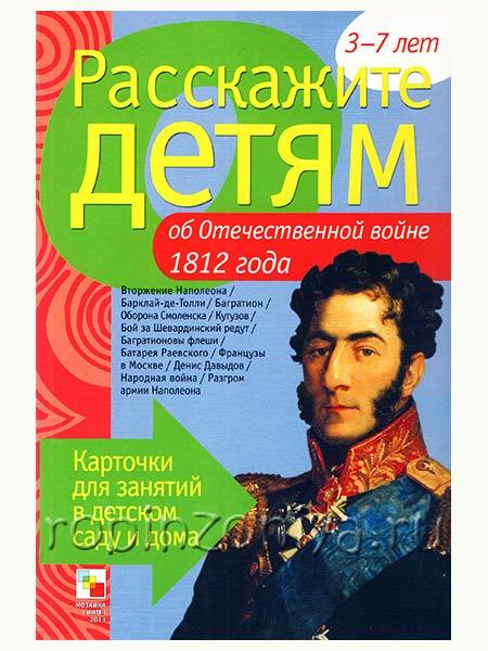 Карточки дидактические для детей об Отечественной войне 1812 года купить с доставкой по России в интернет-магазине robinzoniya.ru.