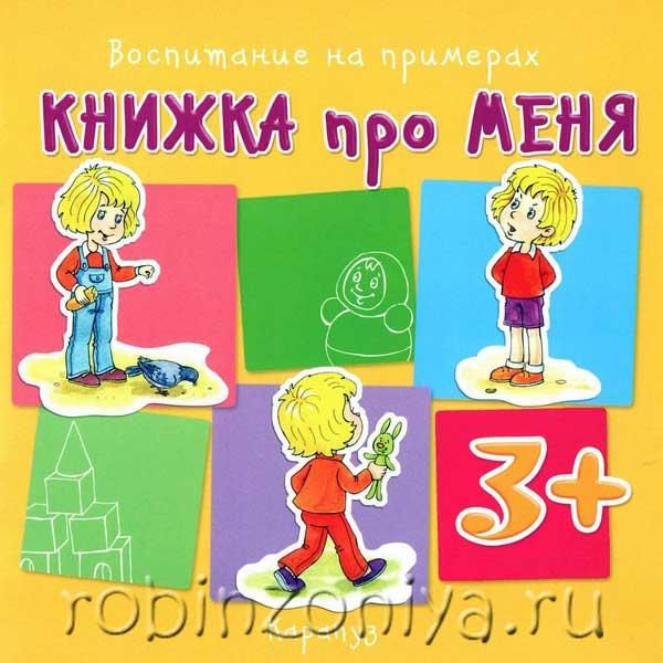 Книга детская Книжка про меня Воспитание на примерах купить в интернет-магазине robinzoniya.ru.