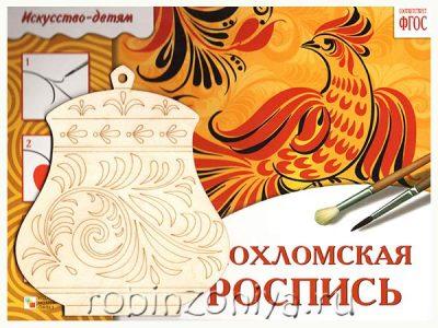 Хохломская роспись Рабочая тетрадь и форма для росписи