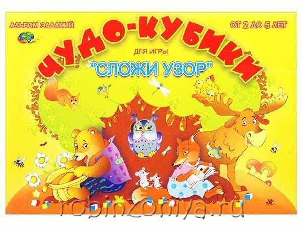 Чудо кубики 1 альбом к кубикам Сложи узор — купить в интернет-магазине robinzoniya.ru.
