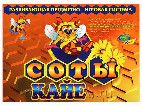 Соты Кайе для обучения детей купить в интернет-магазине robinzoniya.ru.