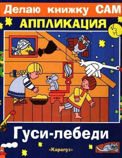 Книга с аппликациями «Гуси лебеди» купить в интернет-магазине robinzoniya.ru.