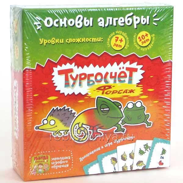 Настольная игра Турбосчет Форсаж Банда умников купить с доставкой по России в интернет-магазине robinzoniya.ru.