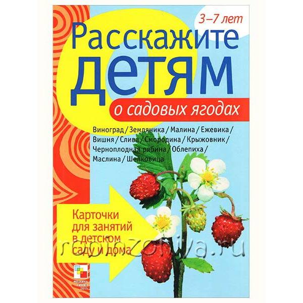 Обучающие карточки Расскажите детям о садовых ягодах