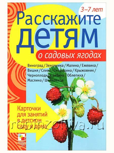 Карточки дидактические для детей о садовых ягодах купить с доставкой по России в интернет-магазине robinzoniya.ru.