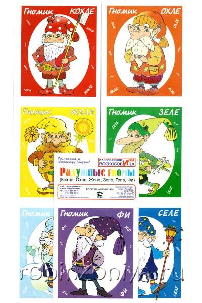 Радужные гномы Воскобовича купить в интернет-магазине robinzoniya.ru.