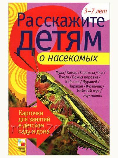 Дидактические карточки Расскажите детям о насекомых