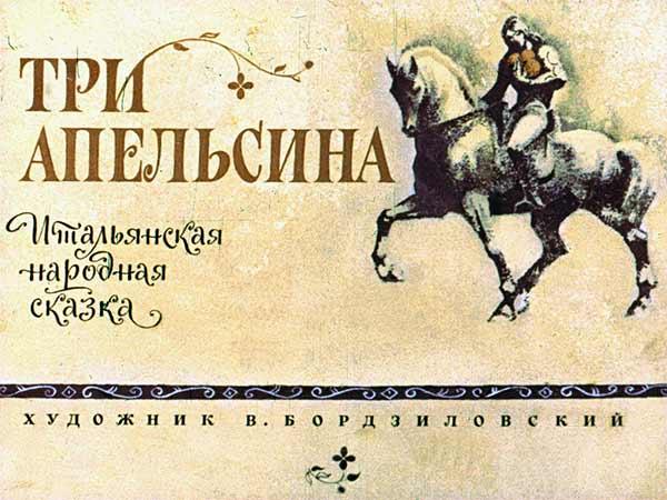 Пленочный диафильм Три апельсина купить с доставкой по России в интернет-магазине robinzoniya.ru.