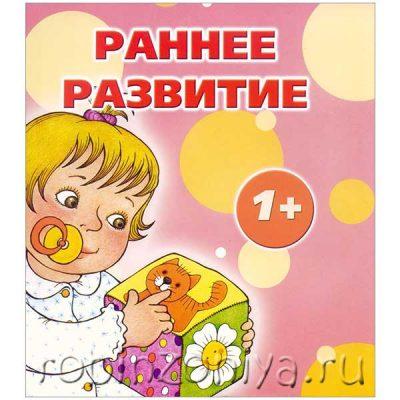 Комплект книг Раннее развитие от 1 года