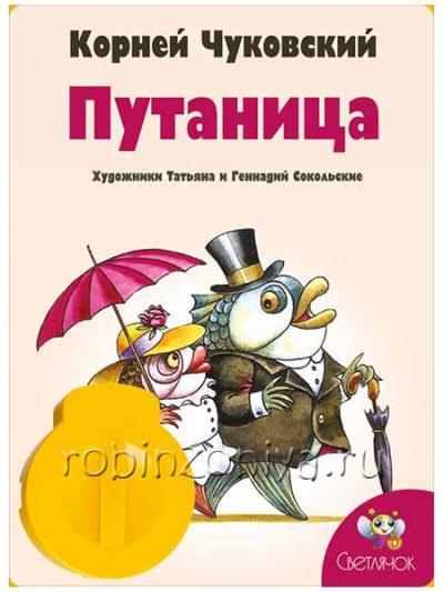 Диафильм для проектора Светлячок Путаница