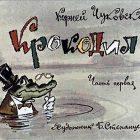 Пленочный диафильм Крокодил (часть 1)