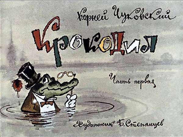 Пленочный диафильм Крокодил часть 1 купить с доставкой по России
