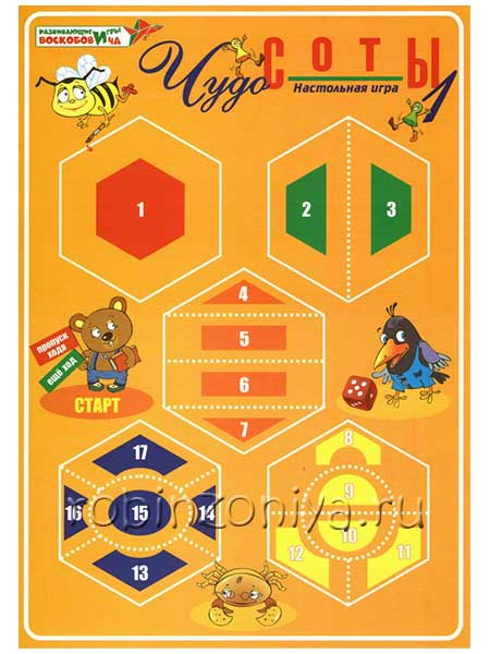 Настольная игра Чудо соты Воскобовича купить в интернет-магазине robinzoniya.ru.