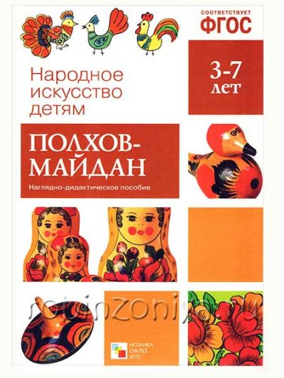 Полхов-Майдан Наглядный материал по ФГОС, А4