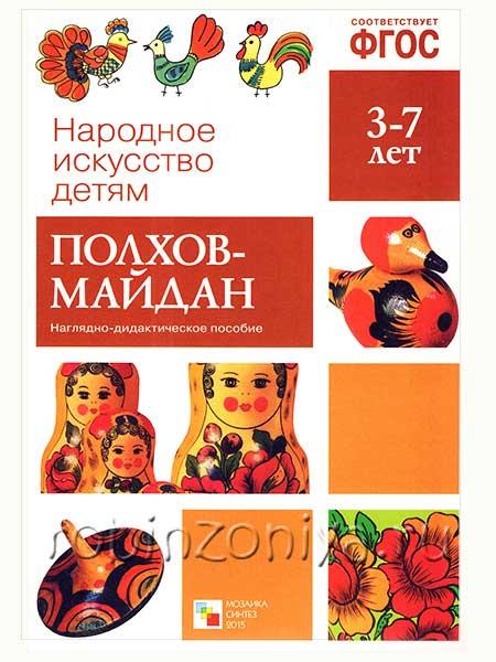 Наглядный материал по ФГОС Полхов-Майдан купить с доставкой по России в интернет-магазине robinzoniya.ru.