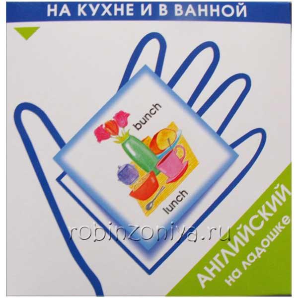 Английский язык на ладошке На кухне и в ванной купить в интернет-магазине robinzoniya.ru.