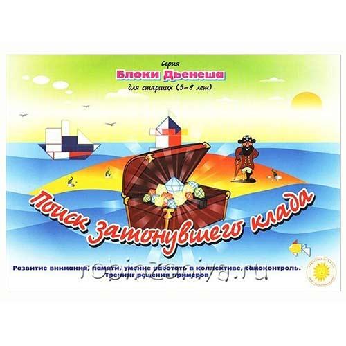 Альбом к блокам Дьенеша Поиск затонувшего клада купить в интернет-магазине robinzoniya.ru.
