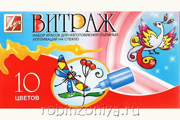 Витражные краски 10 цветов купить в интернет-магазине robinzoniya.ru.