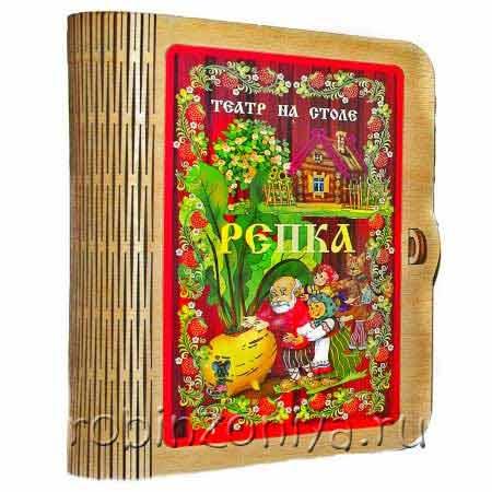 Театр на столе Репка из дерева купить в интернет-магазине robinzoniya.ru.